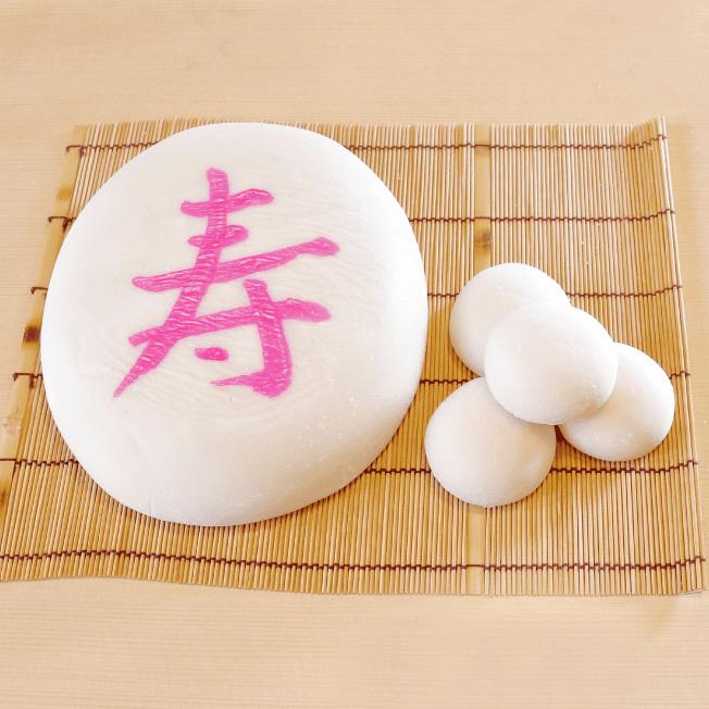 お餅(誕生餅・紅白餅・厄餅など)