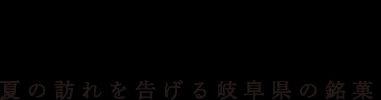 若鮎[夏季限定] 夏の訪れを告げる岐阜県の銘菓