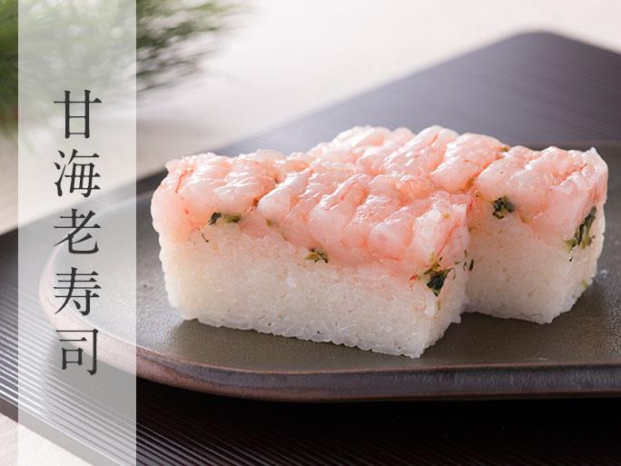 ぷりぷり甘海老寿司