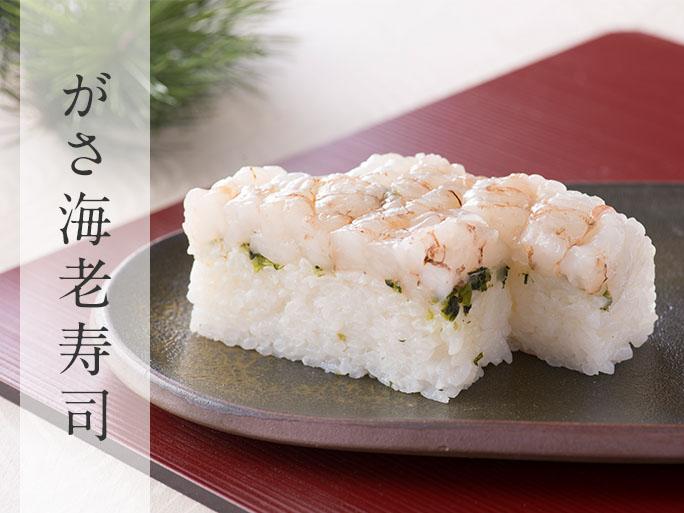 日本海だけ がさ海老寿司