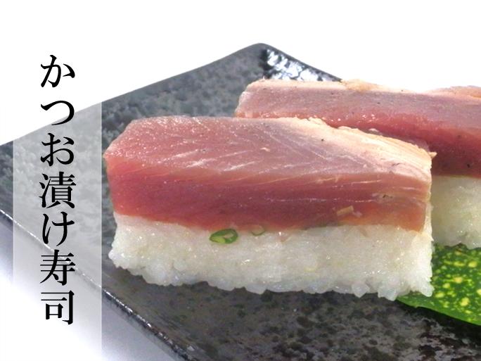 かつおの漬け寿司