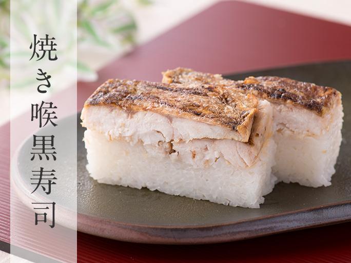 喉黒塩焼き寿司