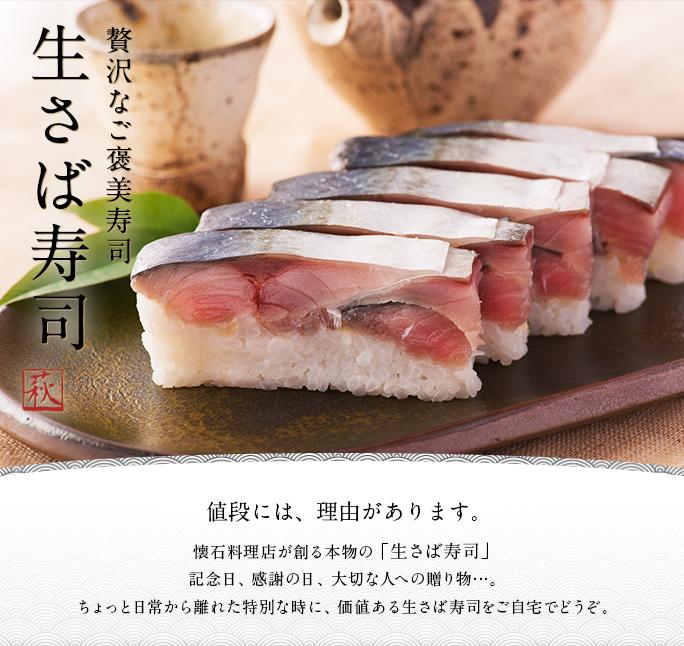 極厚 刺身同然 生さば寿司