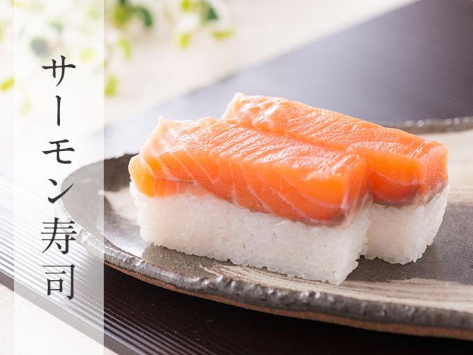 トロサーモン寿司