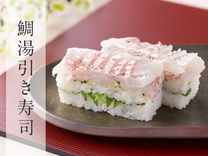 桜鯛の湯引き寿司