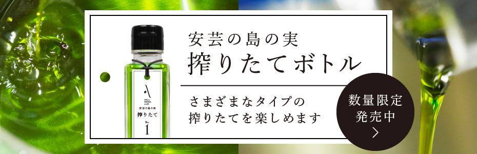 安芸の島の実 搾りたてボトル さまざまなタイプの搾りたてを楽しめます【数量限定発売中】