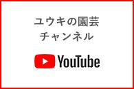 YouTubeユウキの園芸チャンネル