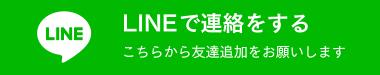 リバーズエコ|LINE公式