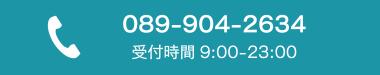 電話番号:089-904-2634