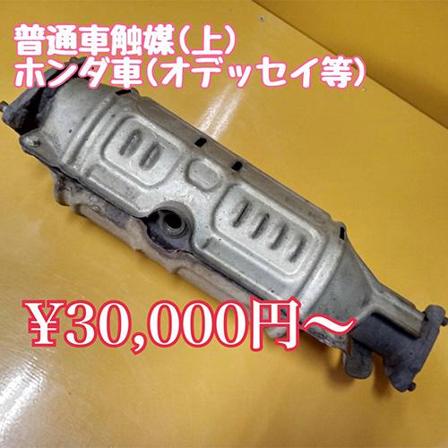 HONDA オデッセイ等:30,000円〜