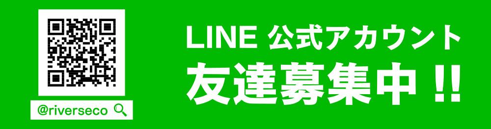 リバーズエコ|LINE公式アカウント