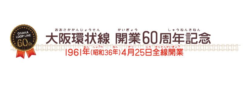 大阪環状線 開業60周年記念グッズ