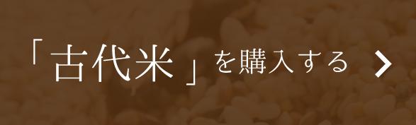 「古代米」を購入する