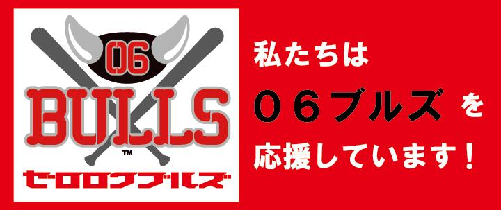 06BULLS ゼロロクブルズ 私たちは06ブルズを応援しています!