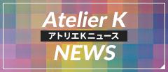 アトリエKニュース
