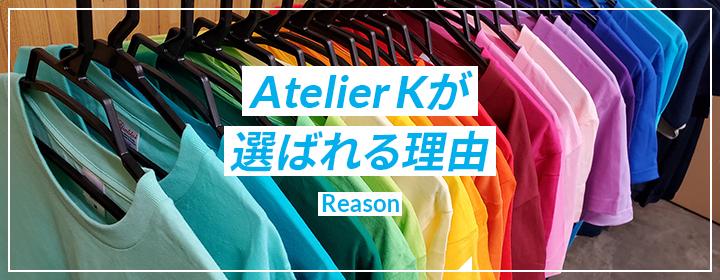 AtelieKが選ばれる理由 Reason