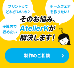 そのお悩み、AtelierKが解決します! 制作のご相談