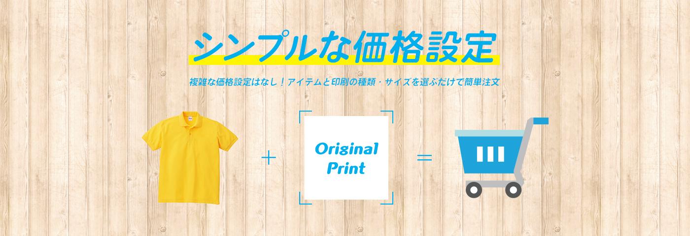 シンプルな価格設定 複雑な価格設定はなし!アイテムと印刷の種類・サイズを選ぶだけで簡単注文