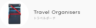 Travel Organisers トラベルポーチ