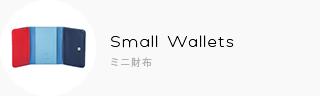 Small Wallets ミニ財布