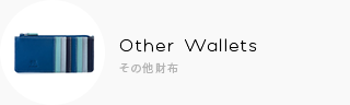 Other Wallets その他財布