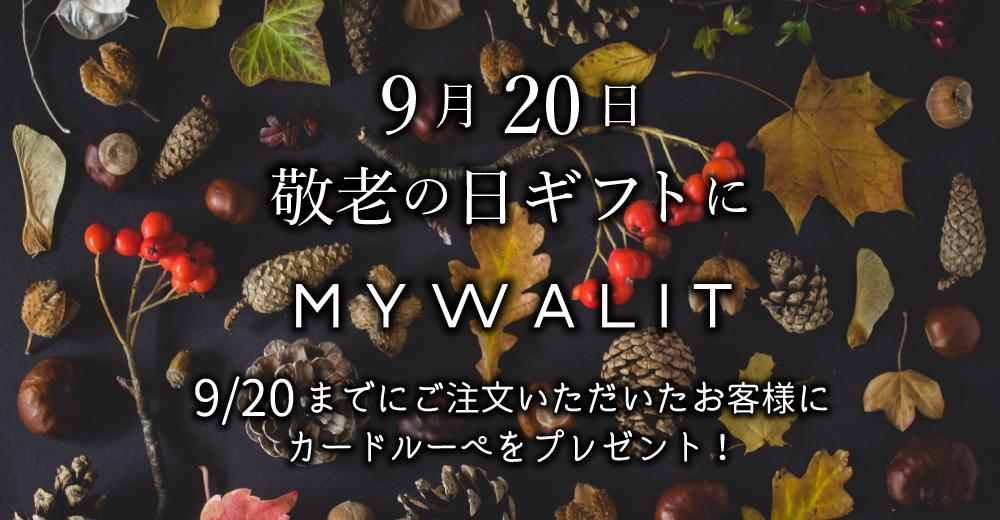 日本公式オンラインショップ MYWALIT