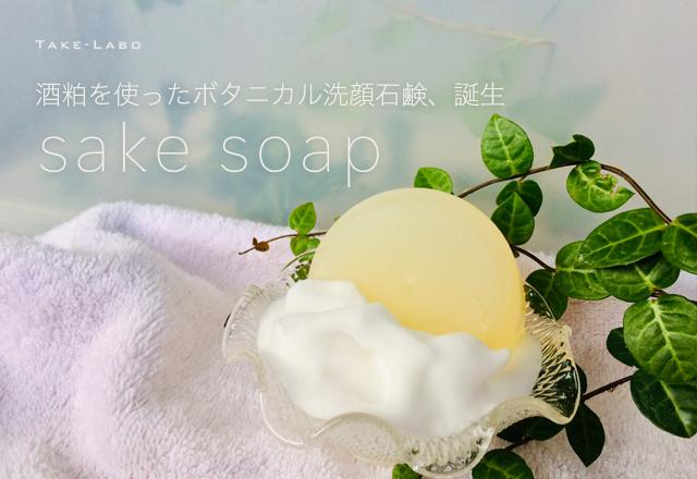 酒粕を使ったボタニカル洗顔石鹸 sake soap 日本酒 石鹸 Take-Labo