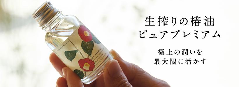 生搾りの椿油ピュアプレミアム