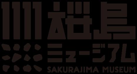 桜島ミュージアム