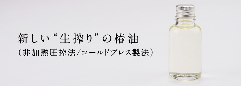 新しい生搾りの椿油(非加熱圧搾法/低温圧搾法/コールドプレス製法)