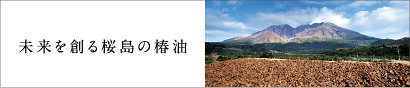 未来を創る桜島の椿油