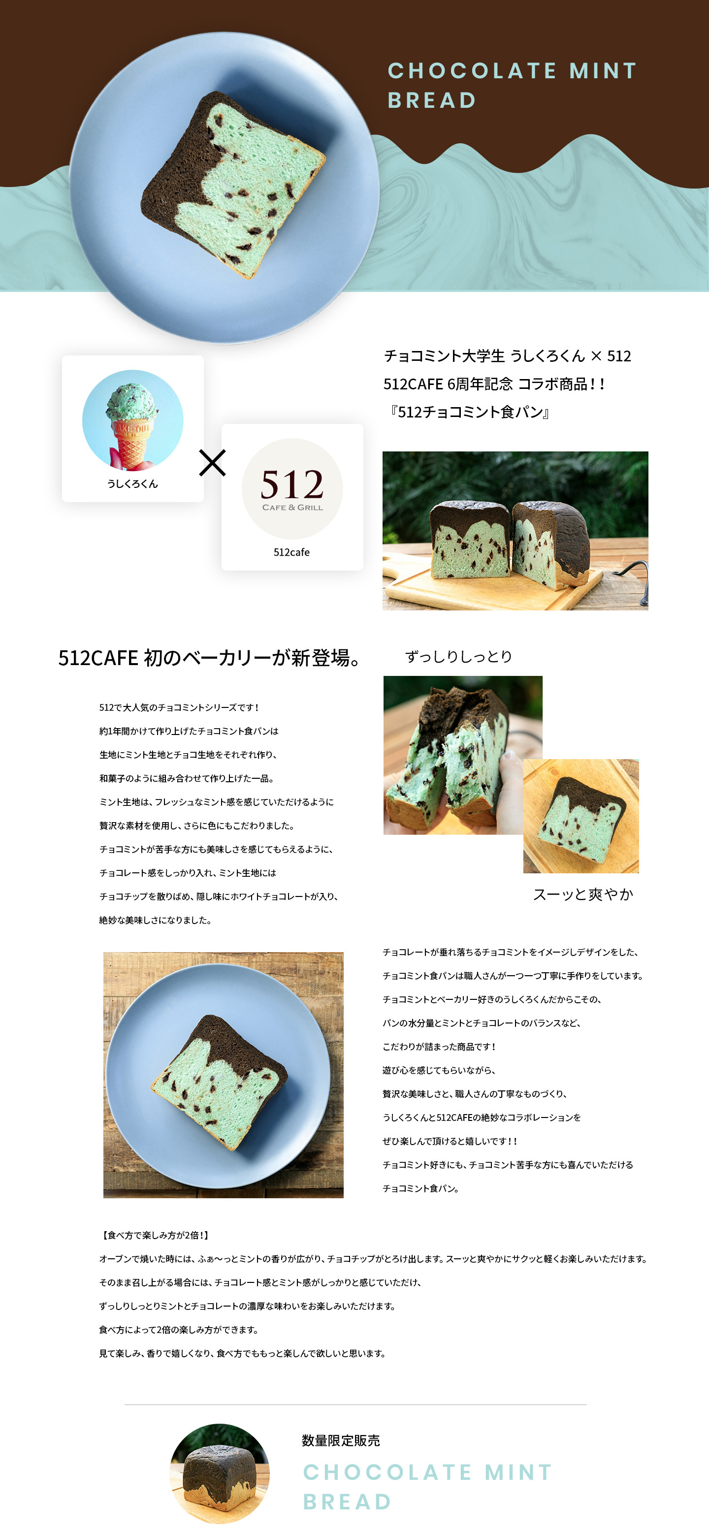 【数量限定】 512CAFE うしくろくん チョコミント食パン