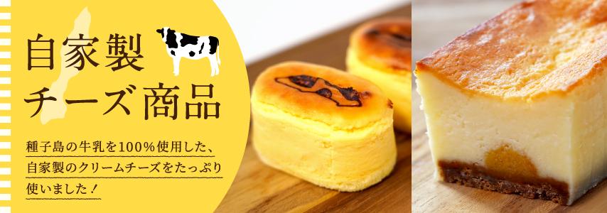 自家製チーズ商品