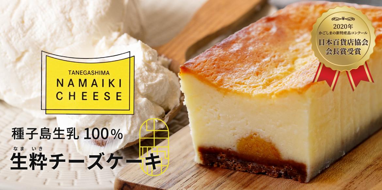 種子島牛乳100%使用 生粋チーズケーキ