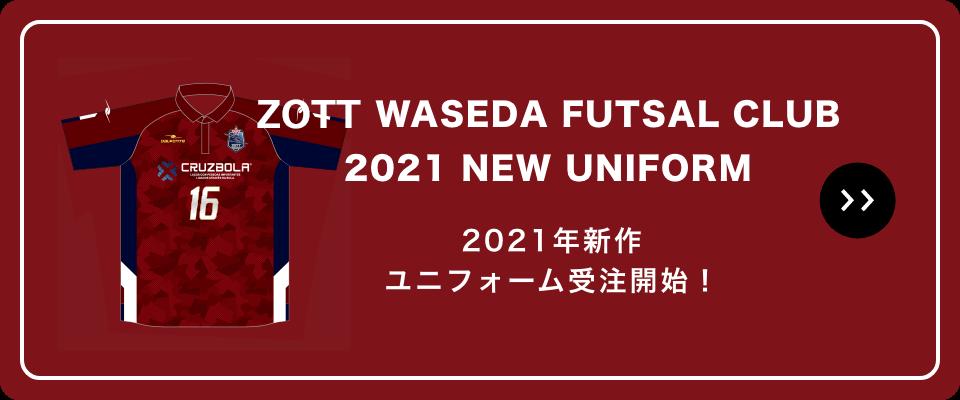2021年新作 ユニフォーム受注開始