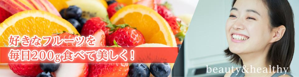 好きなフルーツを毎日200g食べて美しく健やかに
