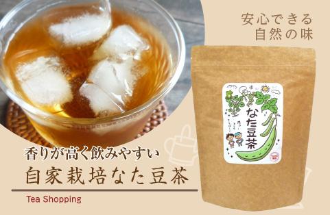 香りが高い!自家栽培なた豆茶!