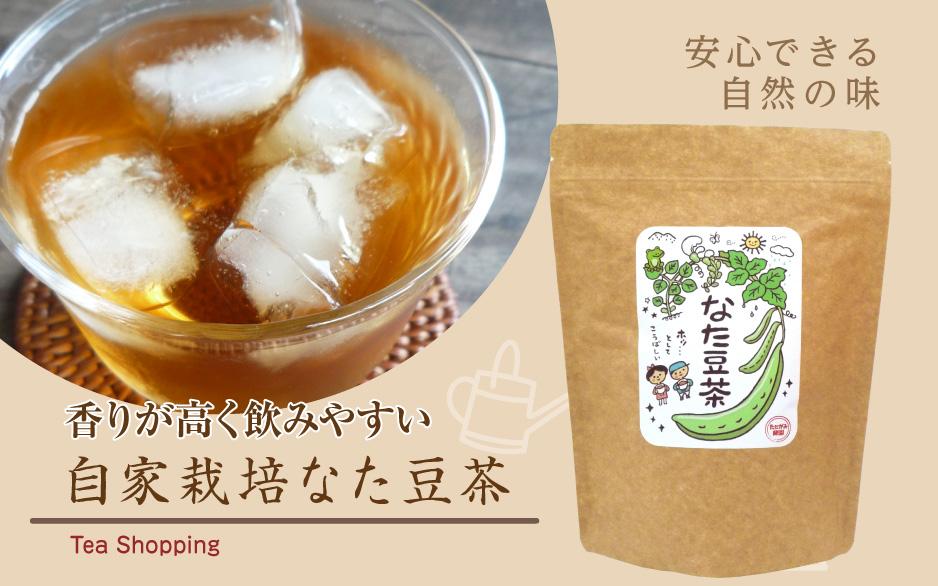 自家栽培なた豆茶 香りが高く飲みやすい 安心できる自然の味