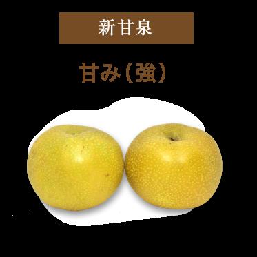 新甘泉=甘み(強)