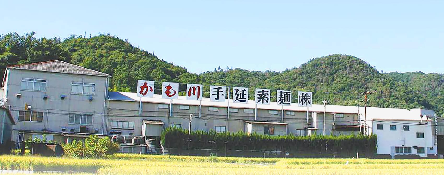 かも川手延素麺株式会社