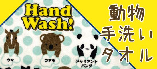 動物手洗いタオル