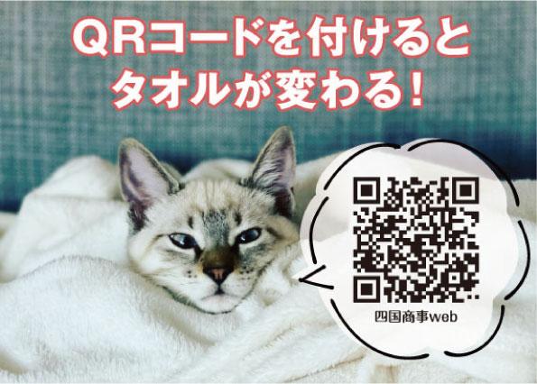 QRコードをつけるとタオルが変わる!