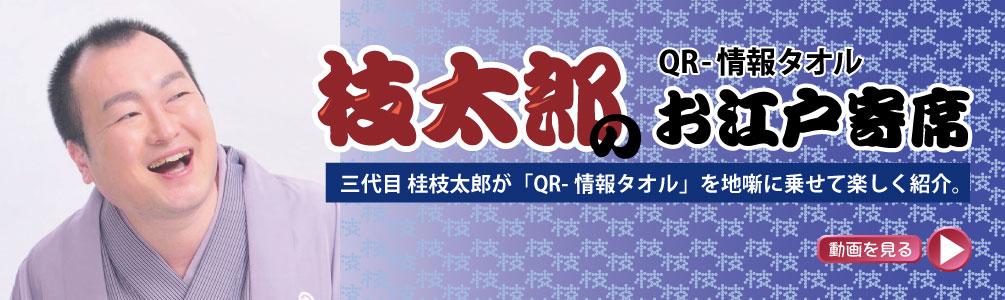 枝太郎の浮世絵コースタームービー