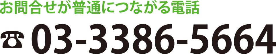 困った時の繋がる電話 0120-117-454 受付時間/9:30〜17:00 元旦、1/2を覗く