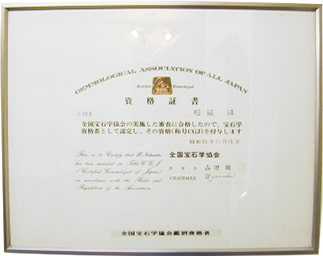 CGJ宝石鑑別資格