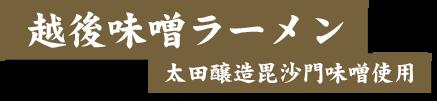 越後味噌ラーメン 太田醸造毘沙門味噌使用