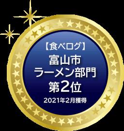 [食べログ]富山市ラーメン部門第2位 2021年2月獲得