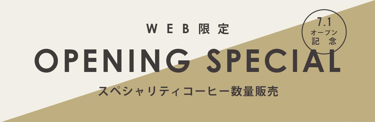 WEB限定 OPENING SPECIAL スペシャリティコーヒー数量販売