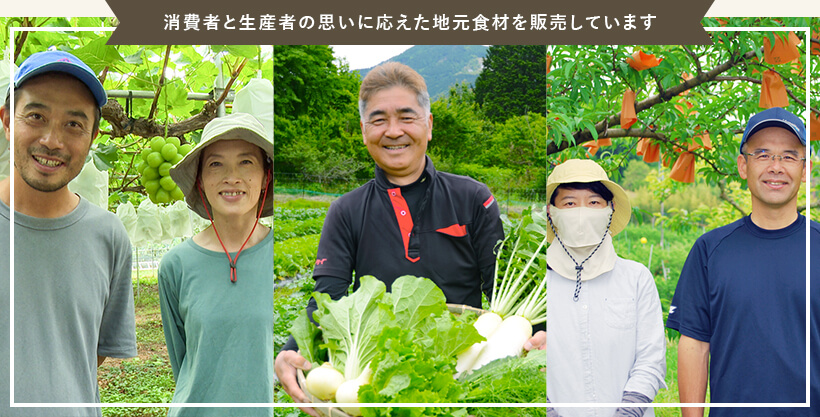 消費者と生産者の思いに応えた地元食材を販売しています