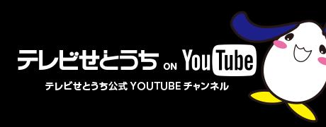 テレビせとうちYouTube